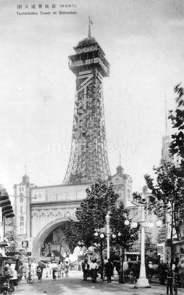 70808-0010 - Tsutenkaku Tower