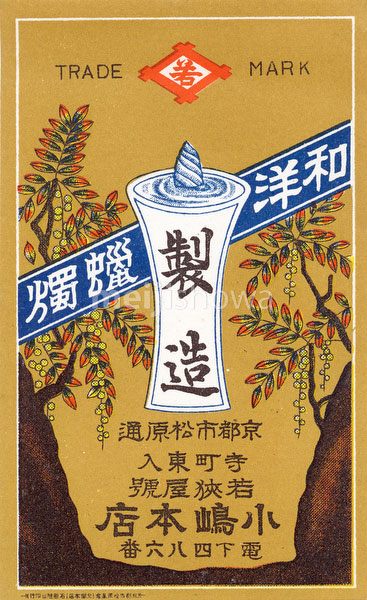 140301-0039 - Japanese Candle Label