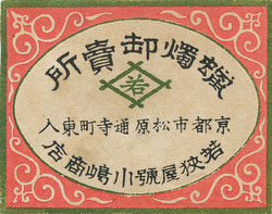 140301-0041 - Japanese Candle Label