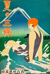 140420-0001 - Tourism Poster 1930s