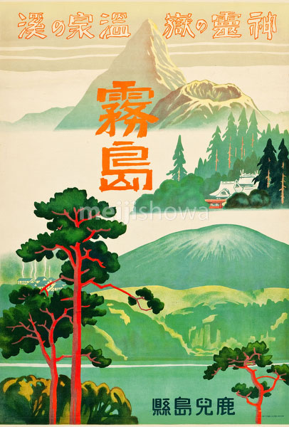 140420-0007 - Tourism Poster 1930s