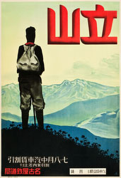 140420-0013 - Tourism Poster 1930s