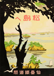 140420-0014 - Tourism Poster 1930s