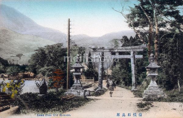 70518-0007 - Hakone Jinja Torii