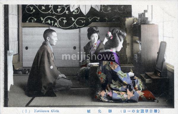 70518-0011 - Yoshiwara Prostitute