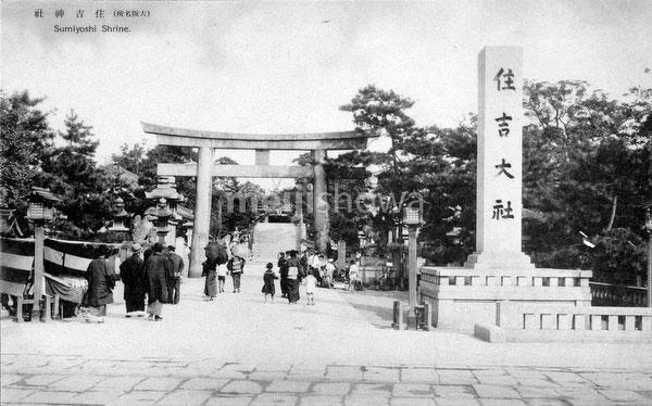70808-0004 - Sumiyoshi Shrine