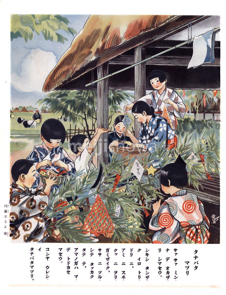 70822-0015 - Tanabata