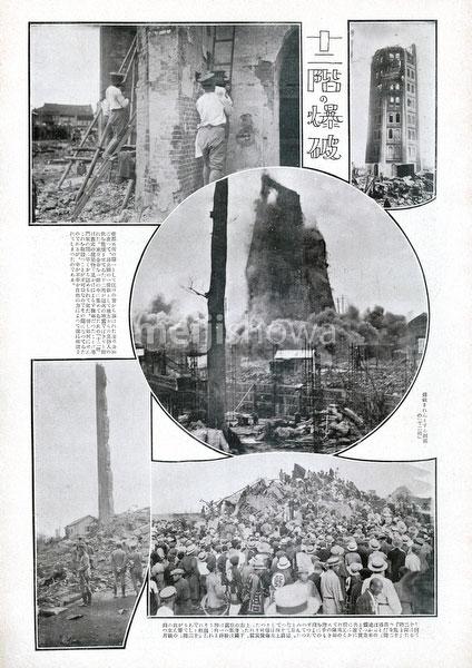 70822-0020 - Demolition of Ryounkaku