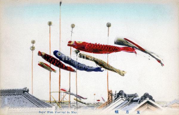 71006-0011 - Koinobori Carp banners