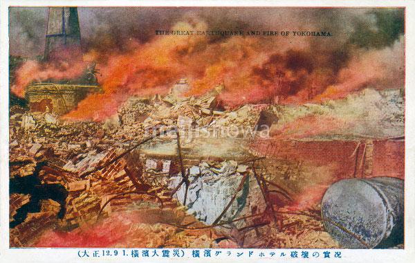71129-0020 - Great Kanto Earthquake