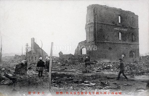 71129-0022 - Shin-Yoshiwara Great Fire