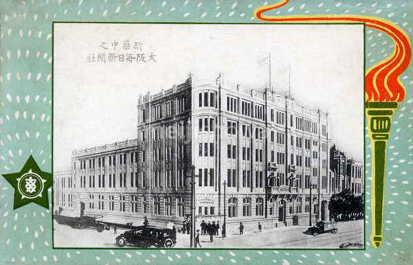 71203-0005 - Mainichi Shimbun