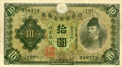 80107-0004 - 10 Yen Note