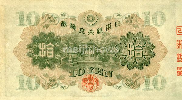 80107-0005 - 10 Yen Note