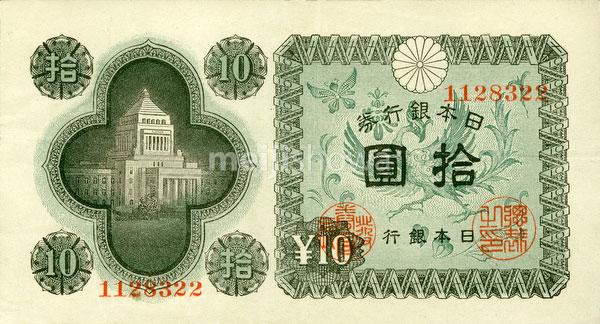 80107-0006 - 10 Yen Note