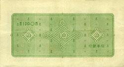 80107-0007 - 10 Yen Note