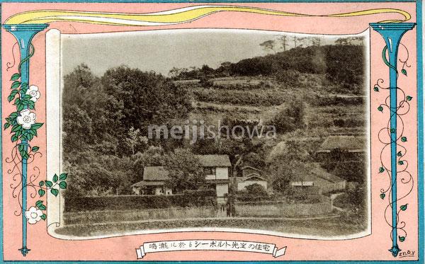 80110-0002 - Von Siebold's Home