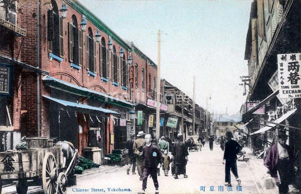80110-0020 - Chinese Street