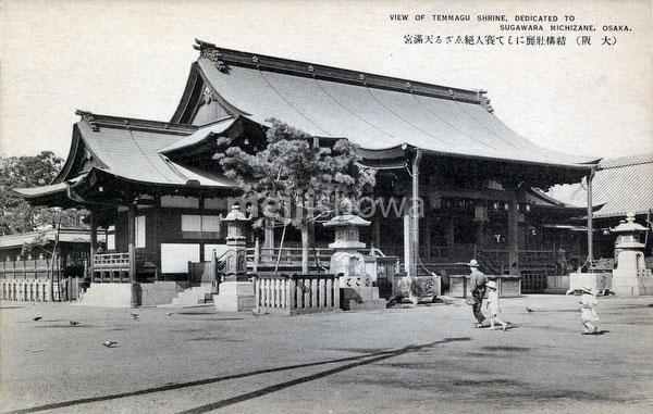 80110-0040 - Osaka Temmangu Shrine