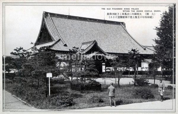 80110-0043 - Kishu Palace