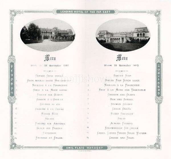 80115-0005 - Imperial Hotel Menu