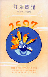 80219-0006 - Nagoya Pan-Pacific Peace Exposition