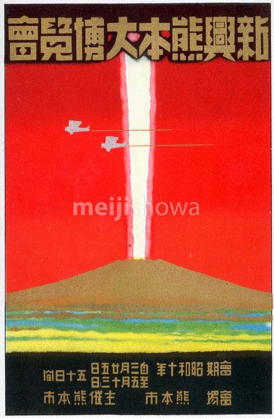 80219-0008 - Great Exhibition of Emergent Kumamoto