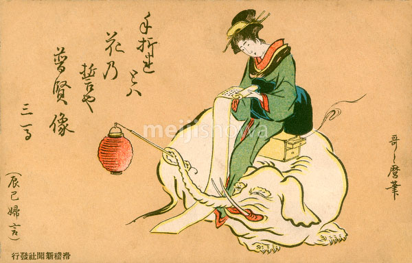 80219-0017 - Kokkei Shimbun Postcard