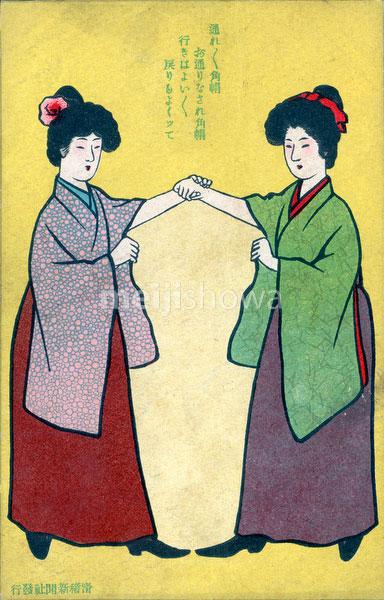 80219-0020 - Kokkei Shimbun Postcard