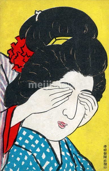 80220-0001 - Kokkei Shimbun Postcard