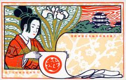 80220-0002 - Mitsukoshi Advertising