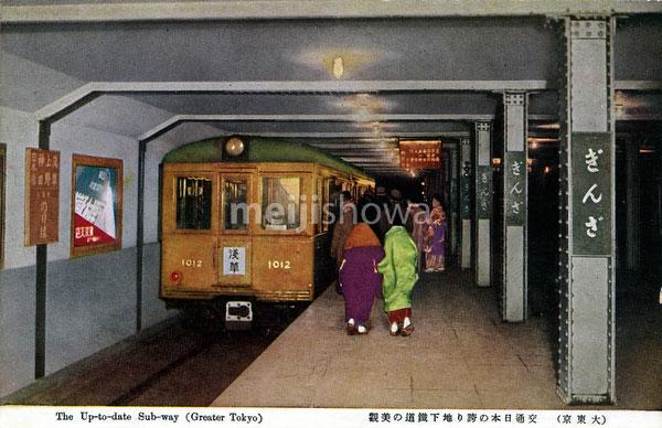 80131-0028 - Ginza Subway Station