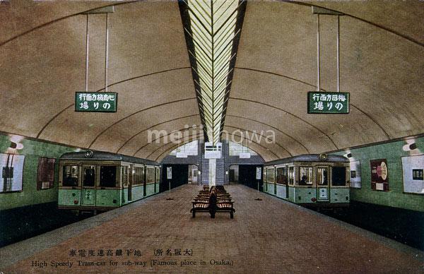 80201-0005 - Shinsaibashi Subway Station