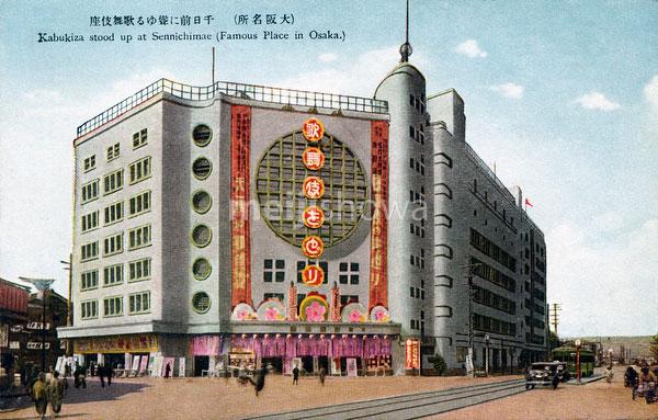 80201-0007 - Kabukiza