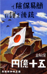 80201-0029 - Japanese Tank and Flag