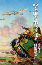80201-0030 - Japanese Tanks and Fighter Planes