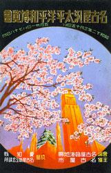80201-0032 - Nagoya Pan-Pacific Peace Exposition