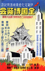 80201-0033 - Iga Ueno National Exposition