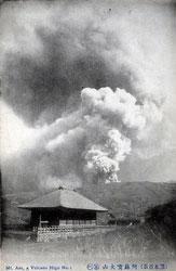 80201-0042 - Mount Aso