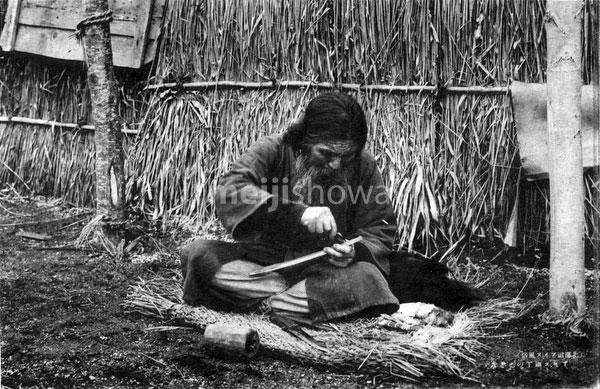 80201-0053 - Ainu Carving Wood