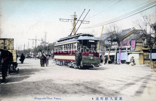 101004-0021 - Streetcar in Ningyocho
