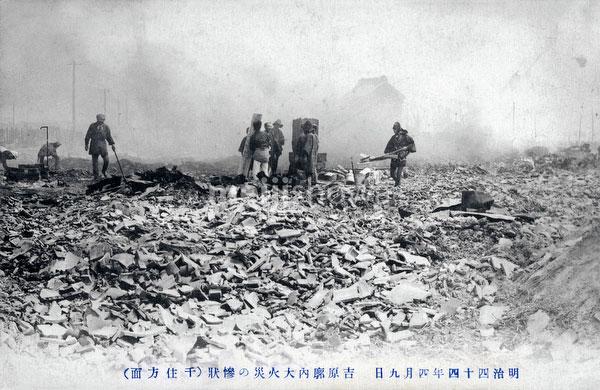 101004-0028 - Shin-Yoshiwara Great Fire