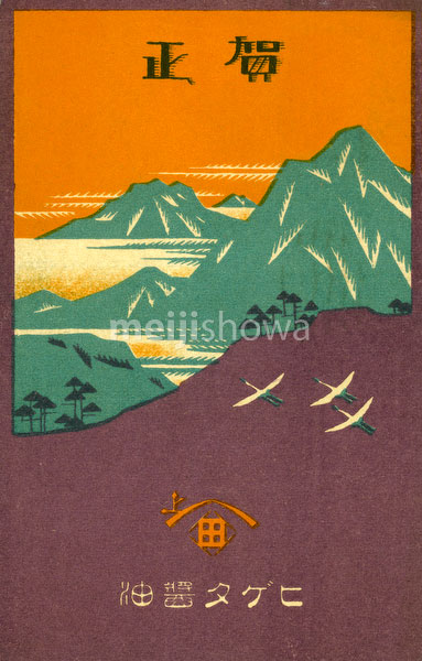 101004-0034 - Higeta Shoyu Advertising