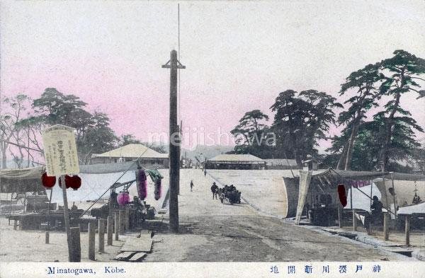 101004-0042 - Minatogawa Shinkaichi