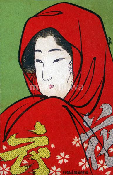 101004-0047 - Kokkei Shimbun Postcard