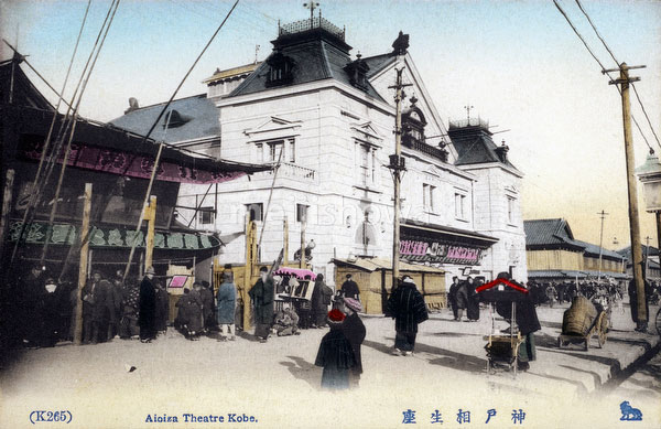 101004-0057 - Aioiza Theater