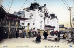 101004-0057 - Aioiza Theater