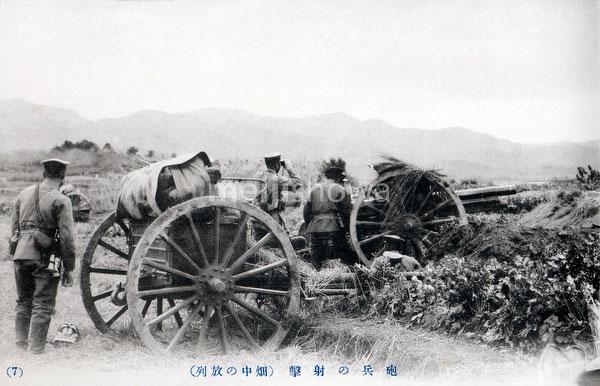 70130-0023 - Artillery Practice
