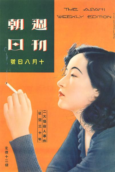 70508-0003 - Asahi Weekly