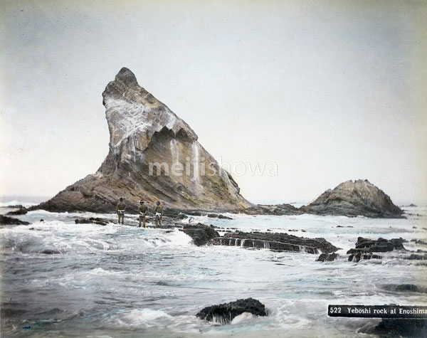 90424-0013 - Eboshi Iwa Rock
